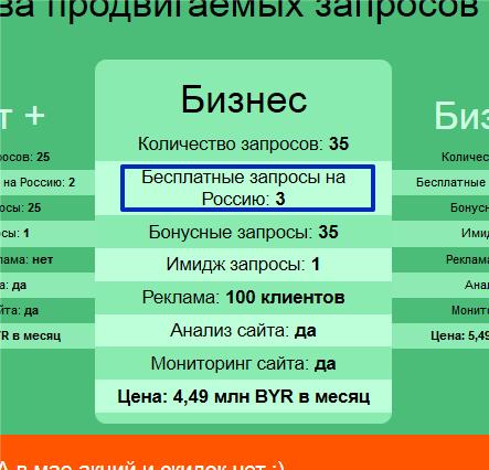 Бесплатное продвижение на Россию