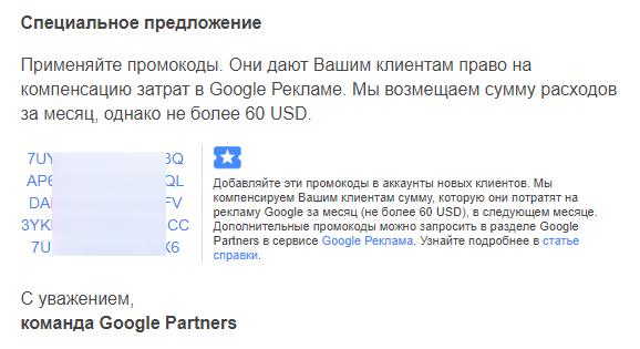 Как получить подарок 60$ от google