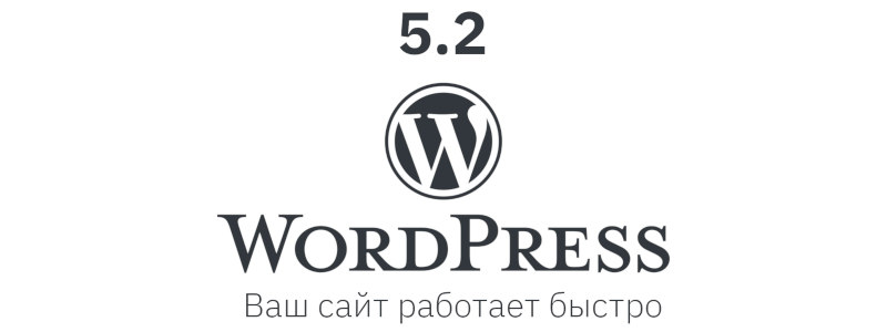 WordPress 5.2 — что нового