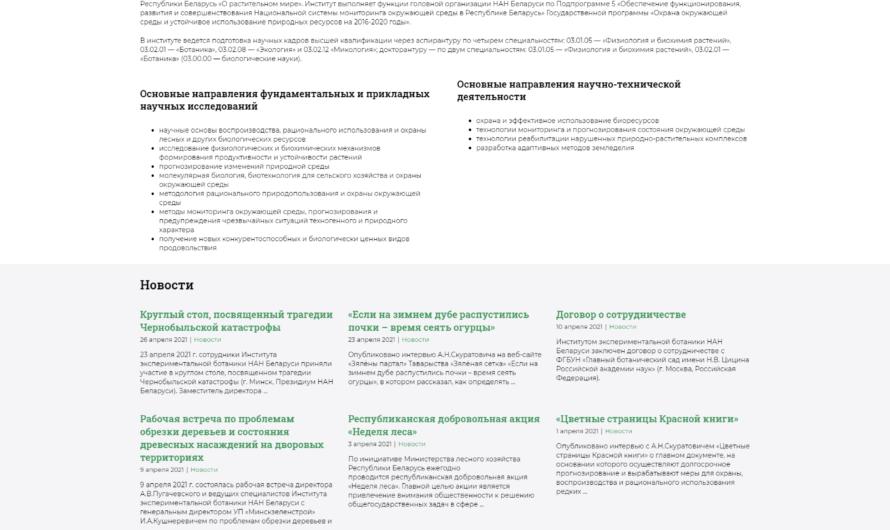Разработали сайт для Института экспериментальной ботаники